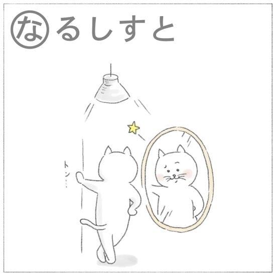 【まとめてネコカルタ】ネコ好きスタッフが送るイラストコラム。今週は「な行」