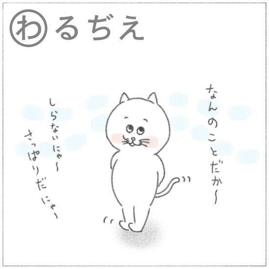【まとめてネコカルタ】キャンペーンは8月25日まで!LINEスタンプをプレゼント中
