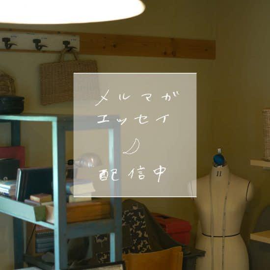 【メルマガエッセイ】ボーダーとデニムをさらりと着こなす、元『装苑』編集長・徳田民子さんのエッセイをお届けします。