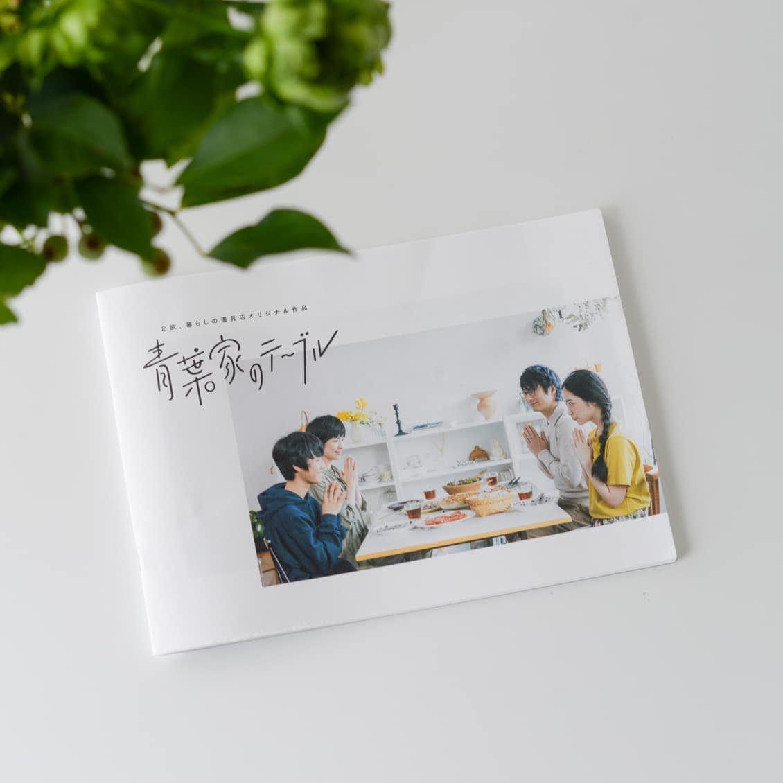 【本日スタート!】お買い物いただいた方全員に「青葉家のテーブル公式ブックレット」をプレゼント!