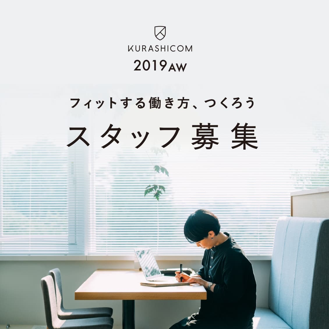【キャリア採用】2019年秋のスタッフ募集スタート!応募締切は8/27(火)まで