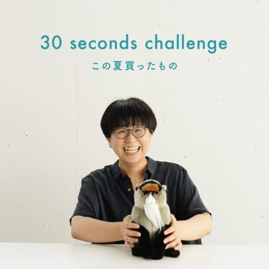 【30秒チャレンジ】この夏買った3つの便利アイテムを紹介します!(スタッフ青木 編)