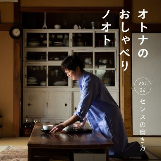 【おしゃべりノオト最新号】特集「センスの磨き方」