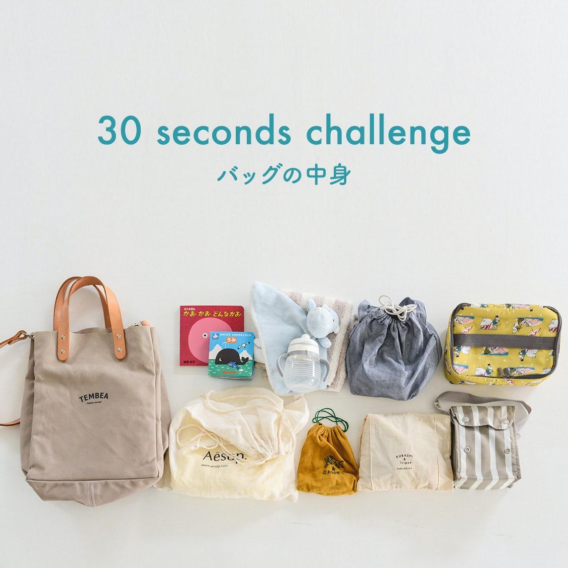 【30秒チャレンジ】ママバッグの中身3つを紹介します!(スタッフ岡本 編)