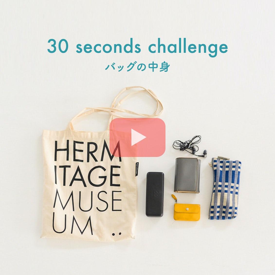 【30秒チャレンジ】トートバッグの中身3つを紹介します!(スタッフ郡 編)