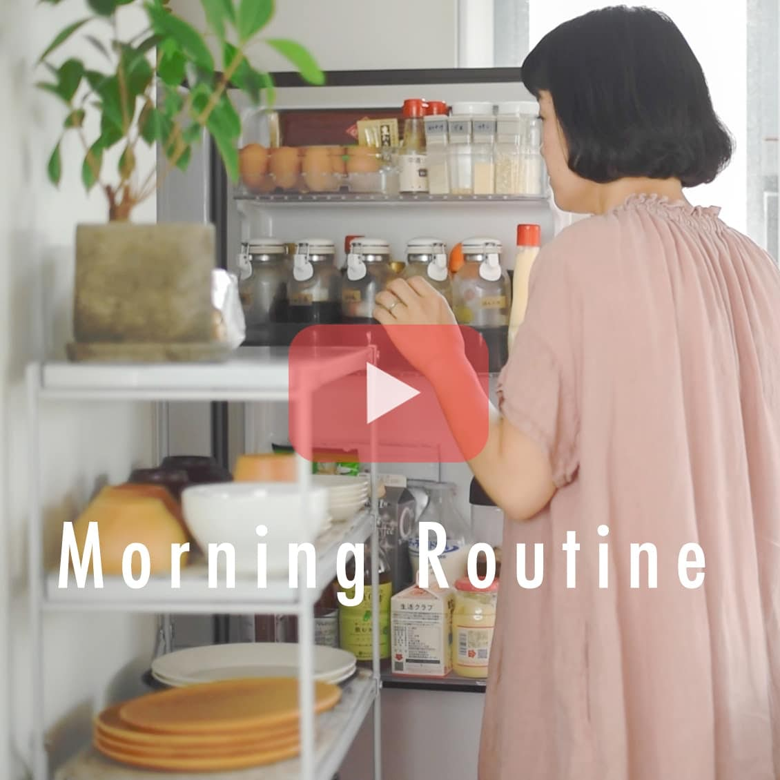 【新企画!わたしの朝習慣】あの人の朝時間にお邪魔しました!モーニングルーティン番組、はじまります。