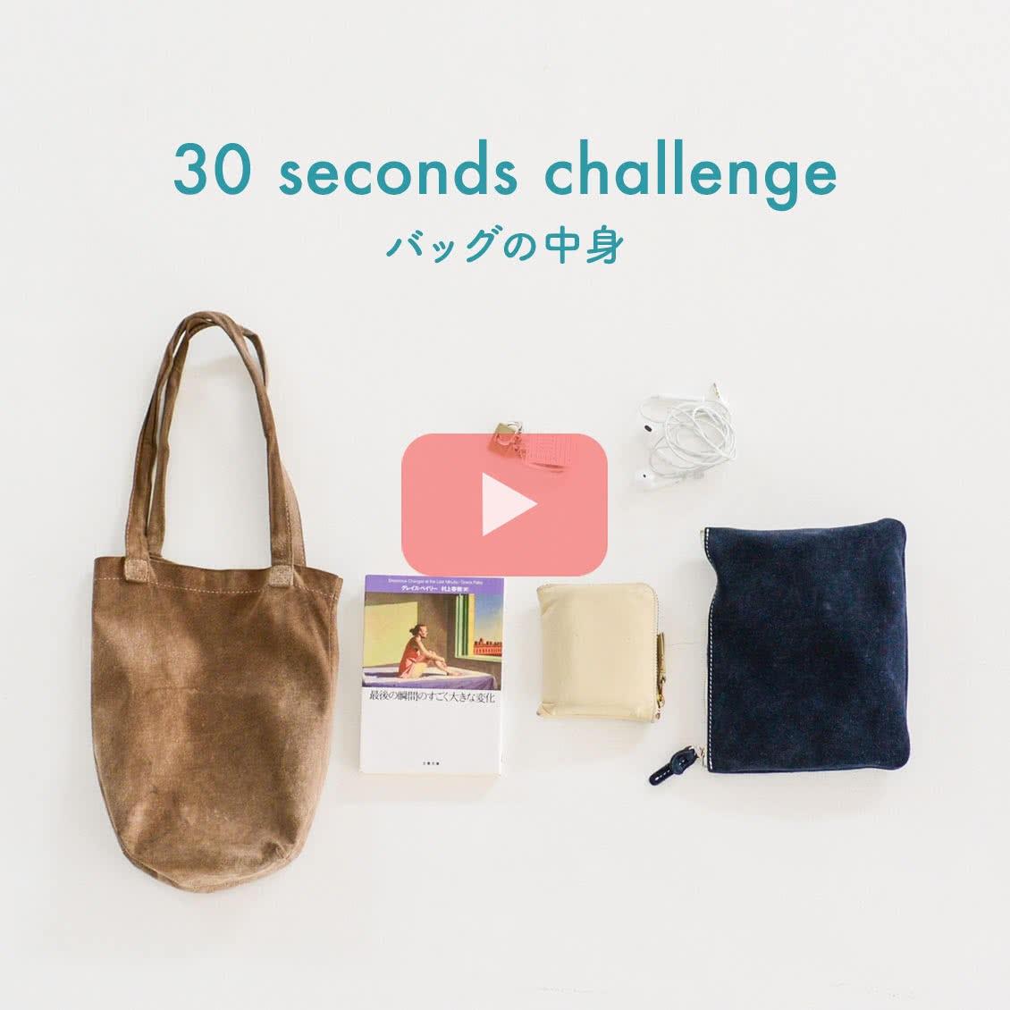 【30秒チャレンジ】荷物が少ないスタッフの「バッグの中身3つ」を紹介します!(スタッフ糸井 編)