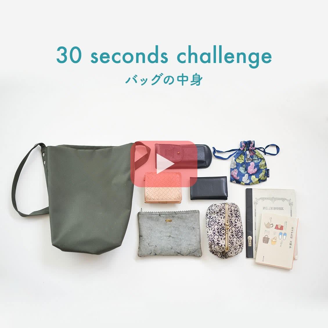 【30秒チャレンジ】雨でも使えるナイロンの通勤バッグ、中身3つを紹介します!(スタッフ斉木 編)