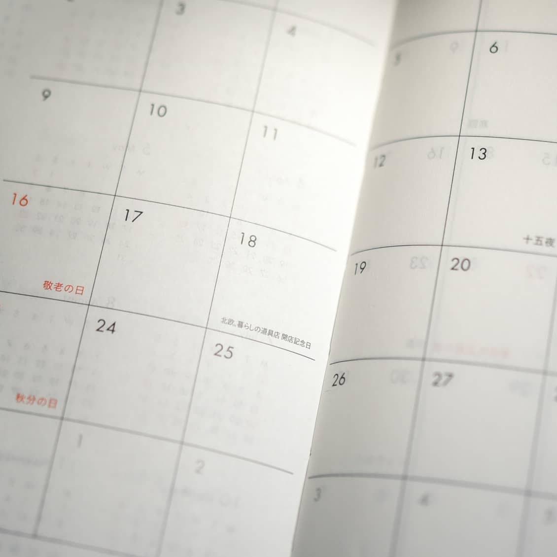 最新 日記 もち まる