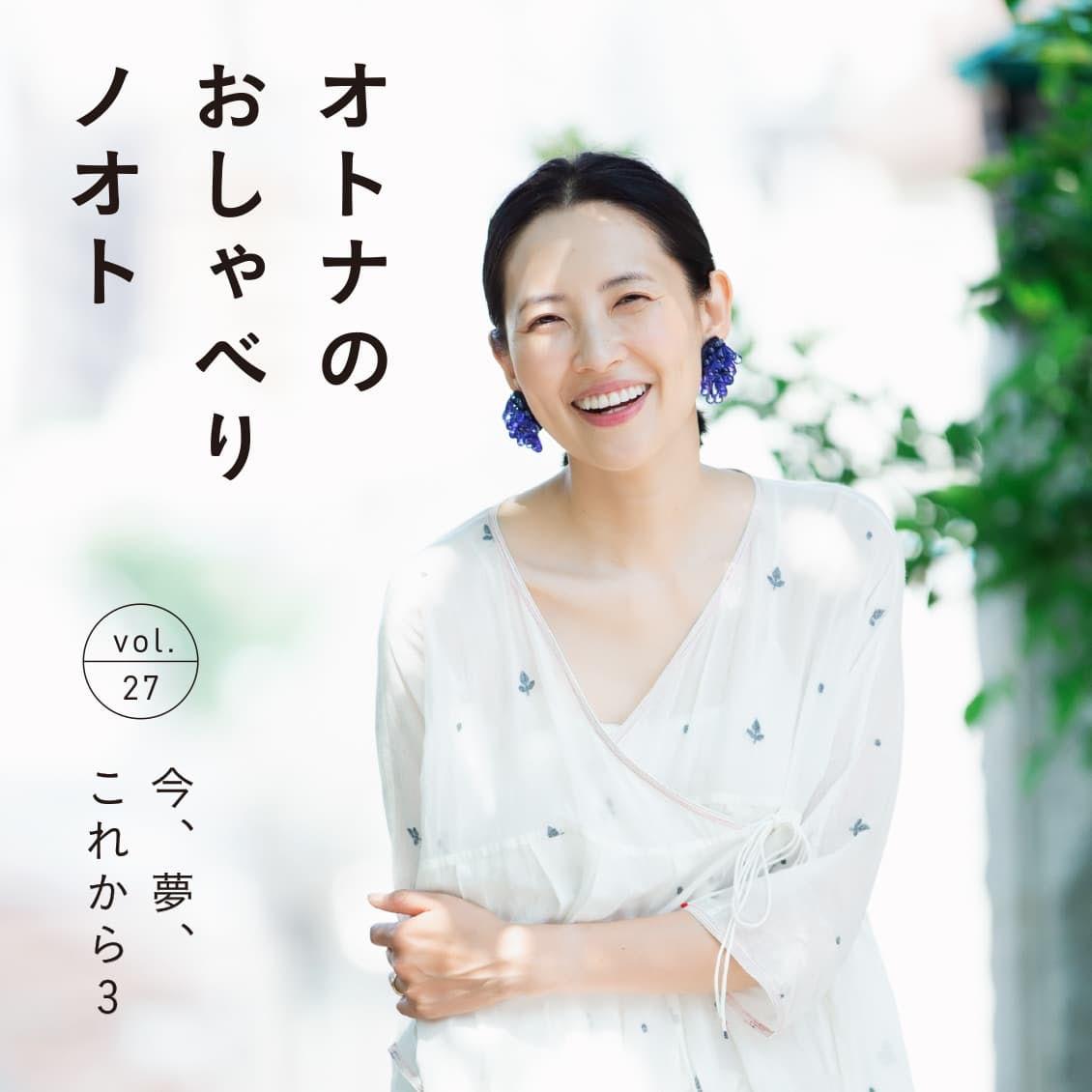 【おしゃべりノオト最新号】特集「今、夢、これから3」浜島直子さん