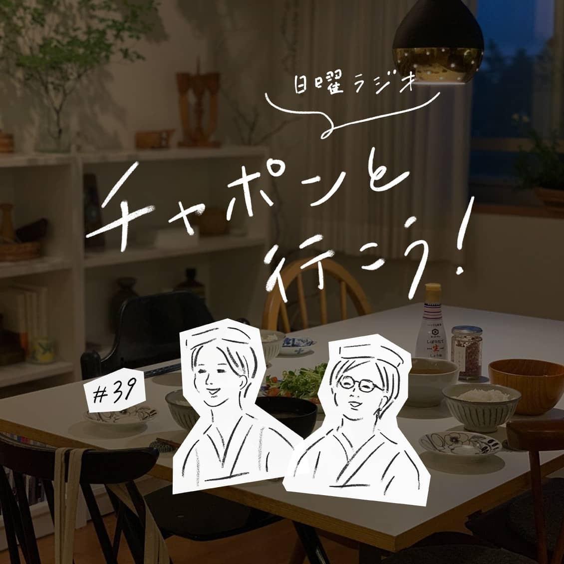 【日曜ラジオ|チャポンと行こう!】第39夜:夕飯作りのやる気が出ない。平日ごはんの「お助けアイテム」って?