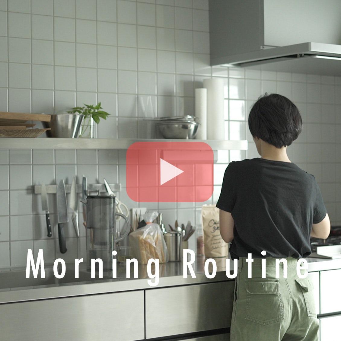 【わたしの朝習慣】はじまりは浴室掃除から。働く母の、すっきり暮らすための朝習慣