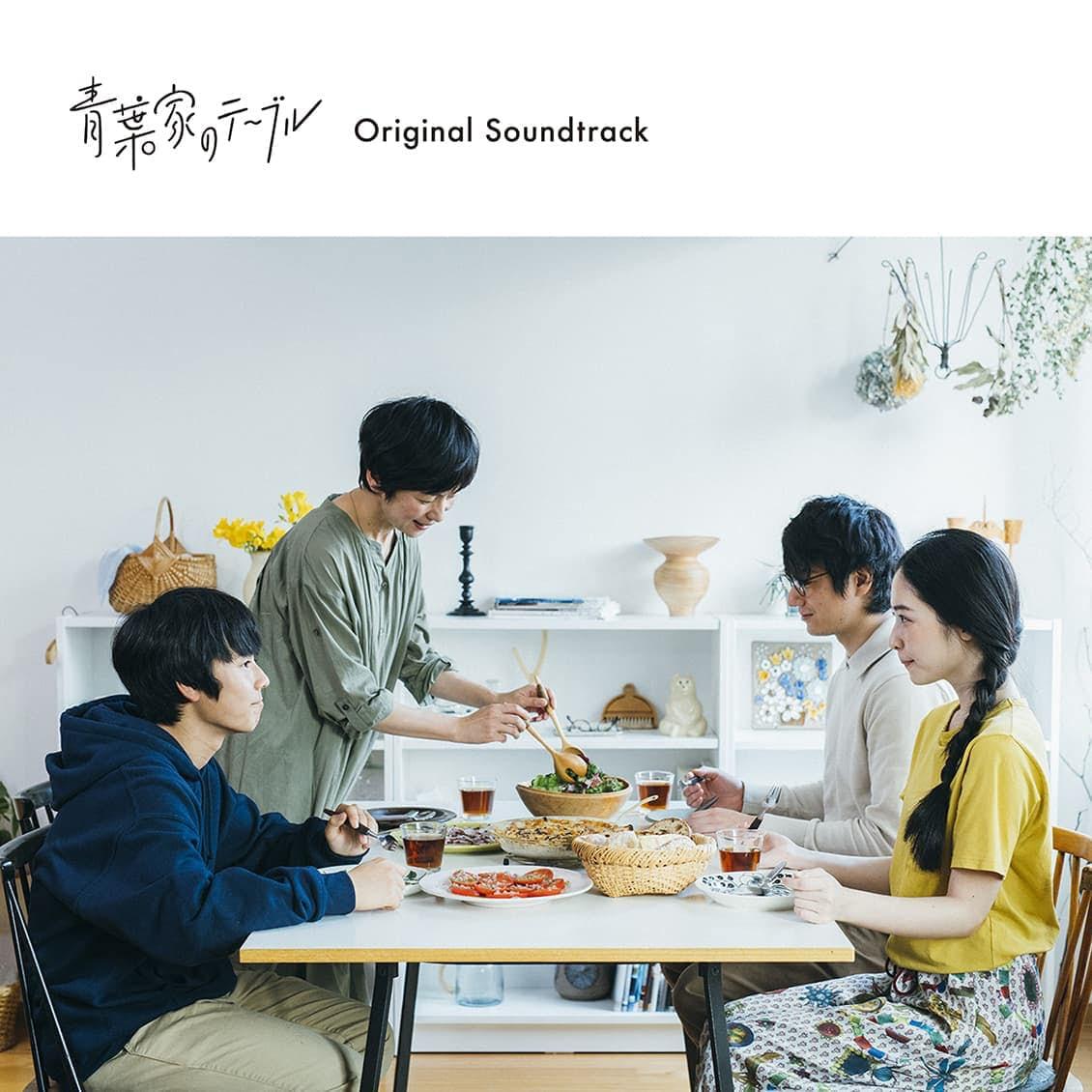 【いよいよお知らせ】『青葉家のテーブル』オリジナル・サウンドトラック(17曲)を配信スタートしています!