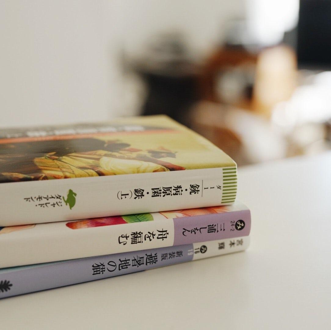 【僕のおやつ日記】日々の暮らしにスパイスを。楽しい読書習慣