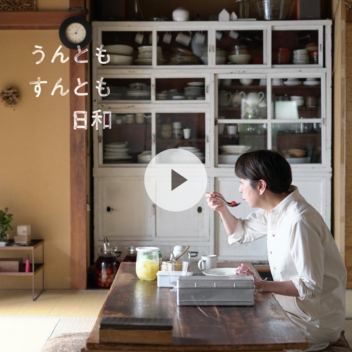 【密着!】飽き性ってなおるもの?「暮らしのおへそ」の一田憲子さんが実践する平屋暮らし。