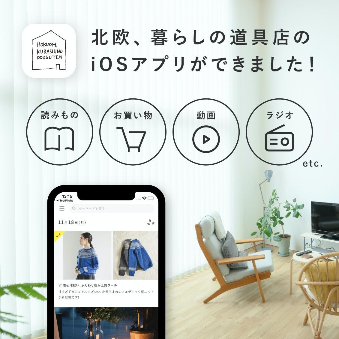 【当店をアプリでも!】待望の「お気に入り機能」や限定コンテンツも登場。iOSアプリができました。