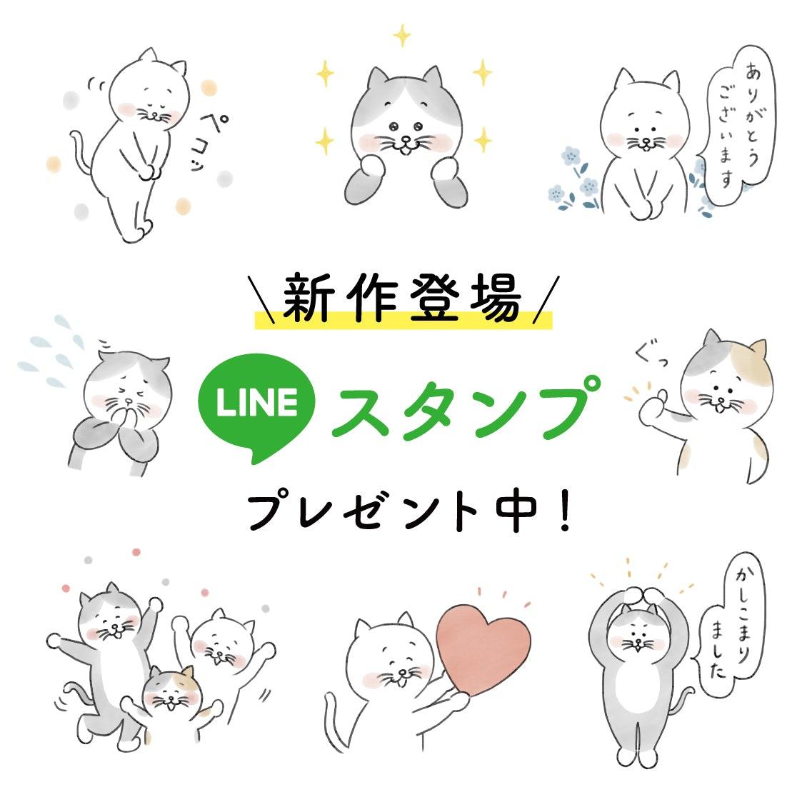 【人気キャンペーン再び!】LINEスタンプを無料プレゼント!公式アカウントへ移行します