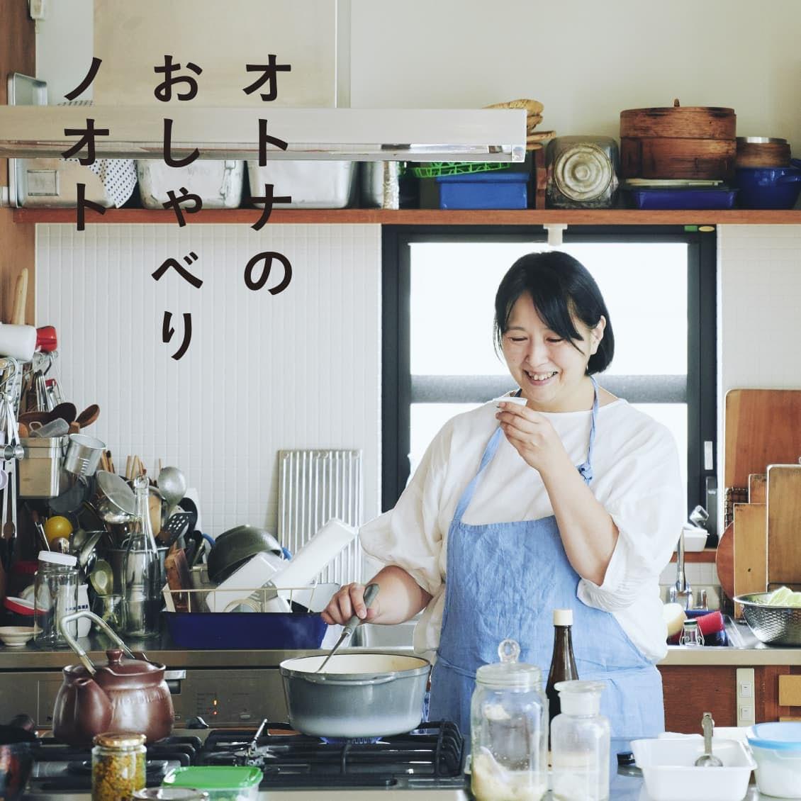 【おしゃべりノオト最新号】特集「料理スランプ」