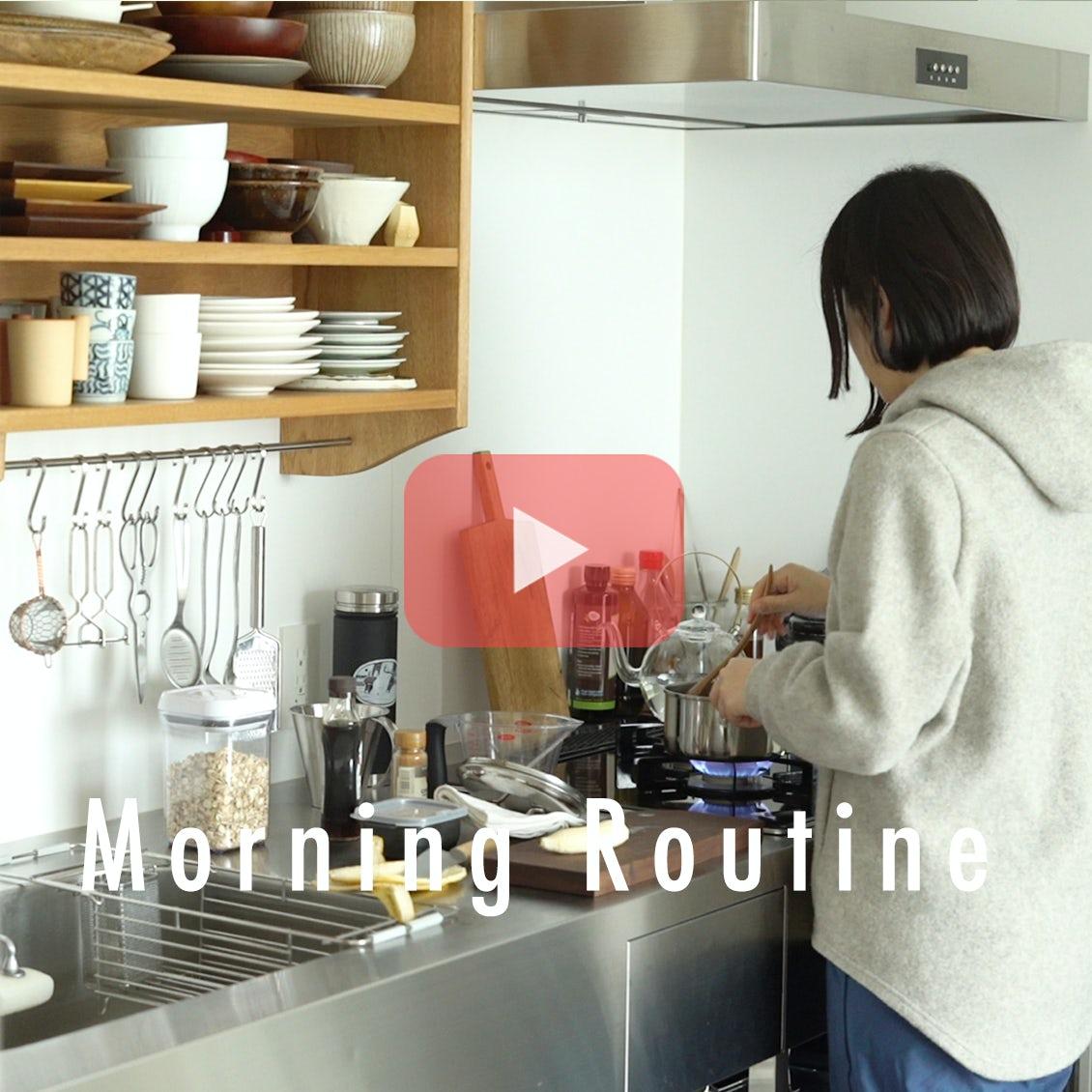 【わたしの朝習慣】必要最低限で無駄なく過ごす。ルーティンから見直す、すっきり暮らし