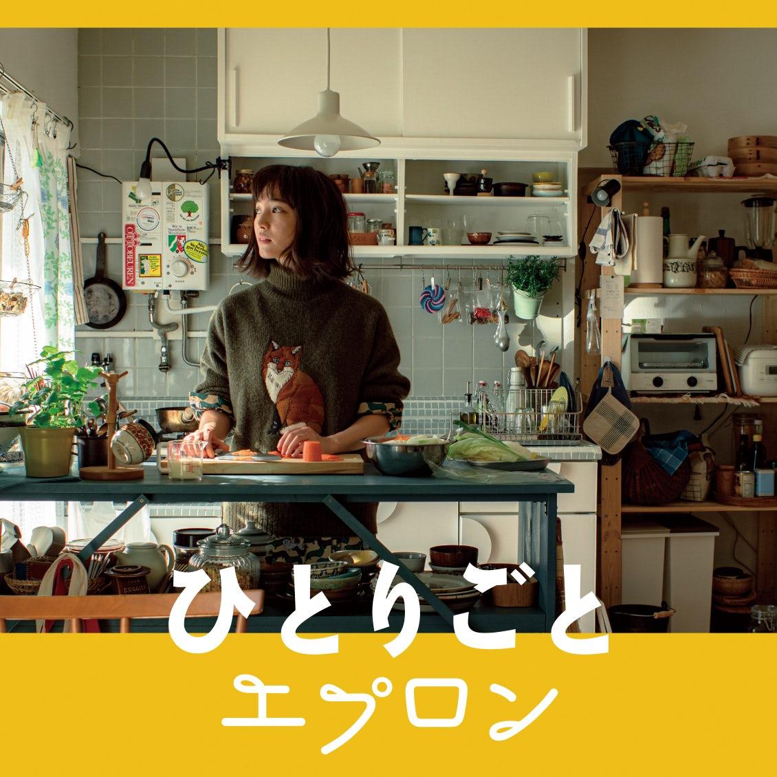 【新しいドラマ、できました!】ひとり暮らしのキッチンが舞台。「料理」と「音楽」をおたのしみください♪