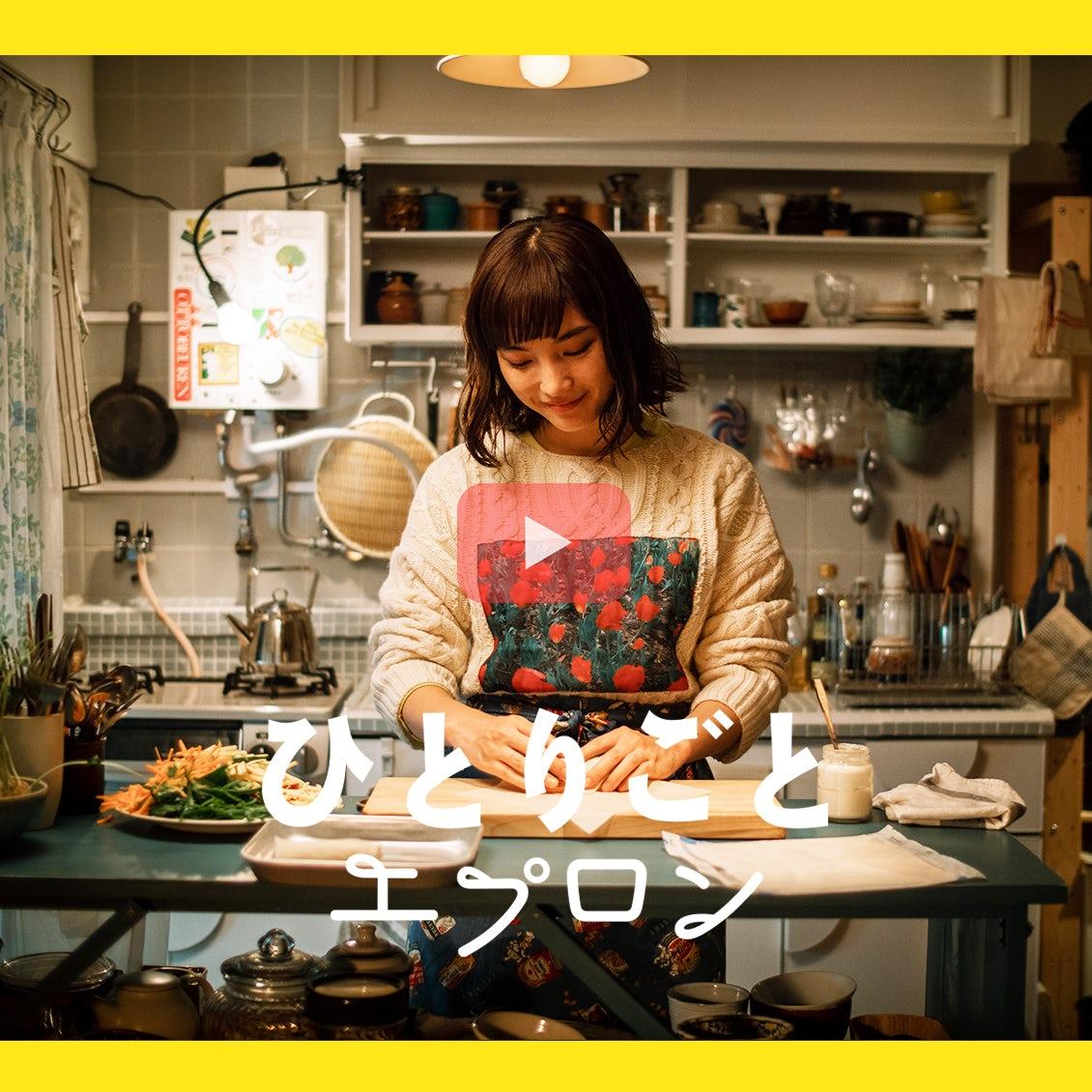 【最新話を公開!】団地暮らしのキッチンドラマ「ひとりごとエプロン」第2話をお届けします