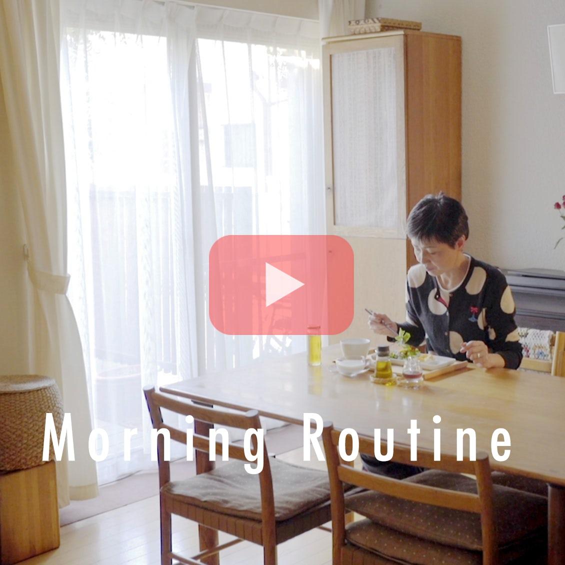 【わたしの朝習慣】帰宅したときの「がっかりしない」がコンセプト。主婦経験で培った、自分の機嫌のとりかた