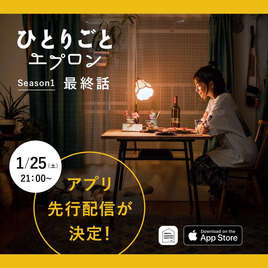 【1/25(土)21時〜】いよいよ先行公開スタート!『ひとりごとエプロン』最終話はアプリでお楽しみください。