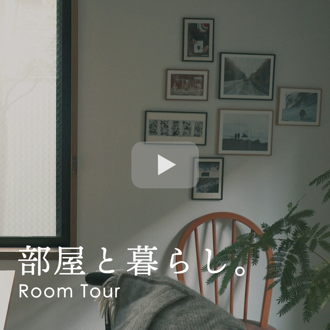 【新番組!】スタッフのお宅訪問&愛用品を紹介するルームツアー番組が始まります!