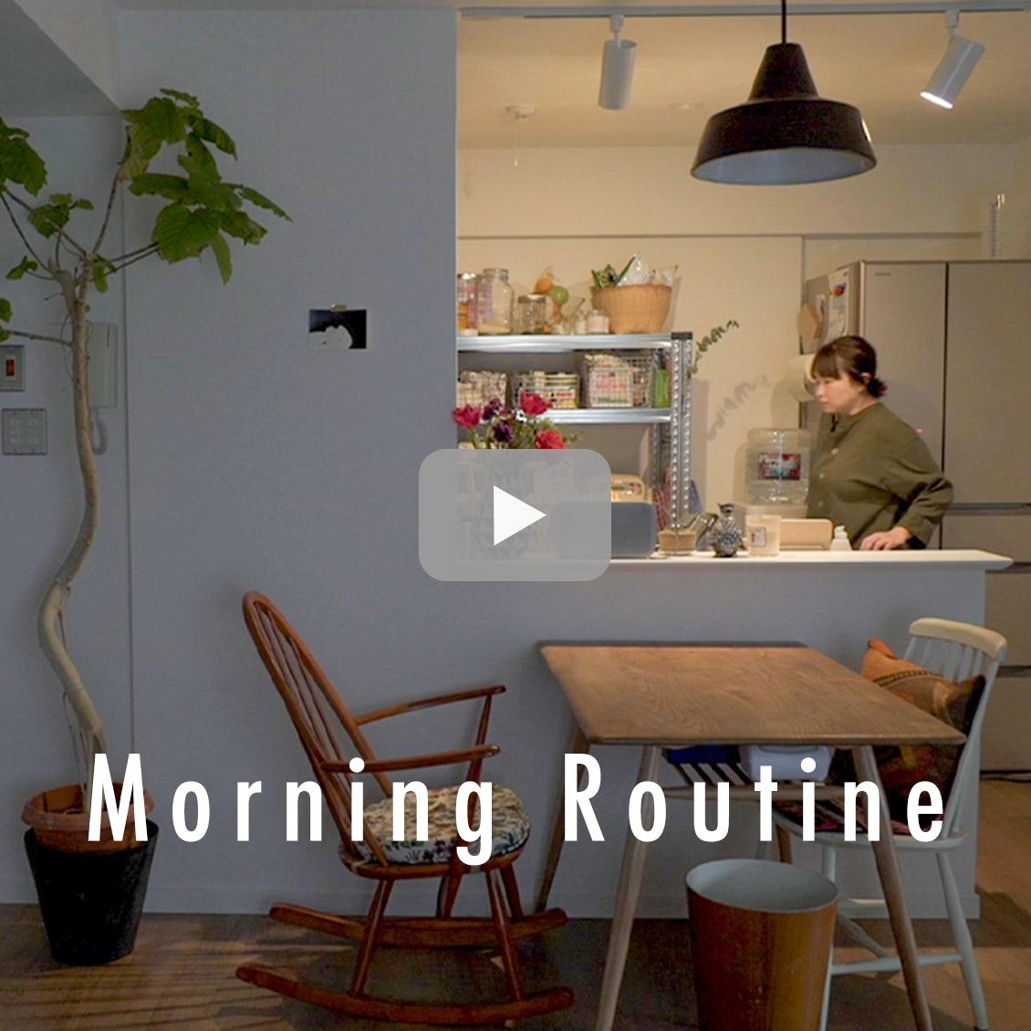 """【わたしの朝習慣】起床後3時間が""""黄金タイム""""。頭が一番はたらく時間をたっぷり有効活用"""