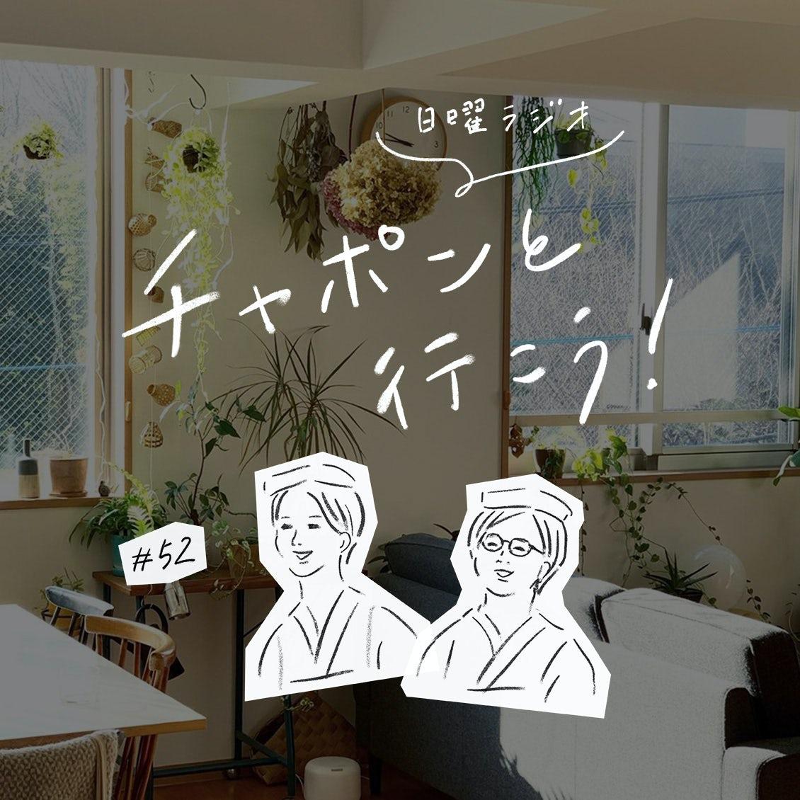 【日曜ラジオ|チャポンと行こう!】第52夜:植物園のような部屋に憧れて。グリーンをたっぷり楽しむコツは?