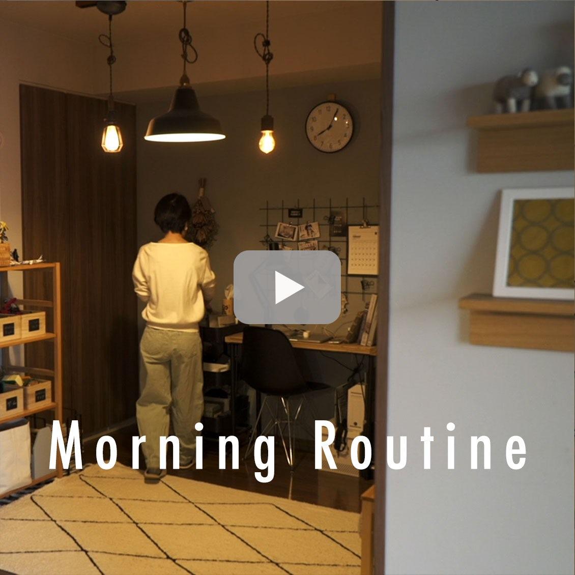 【わたしの朝習慣】子育てをしながら自分の時間を確保。二児の母の効率的な朝時間