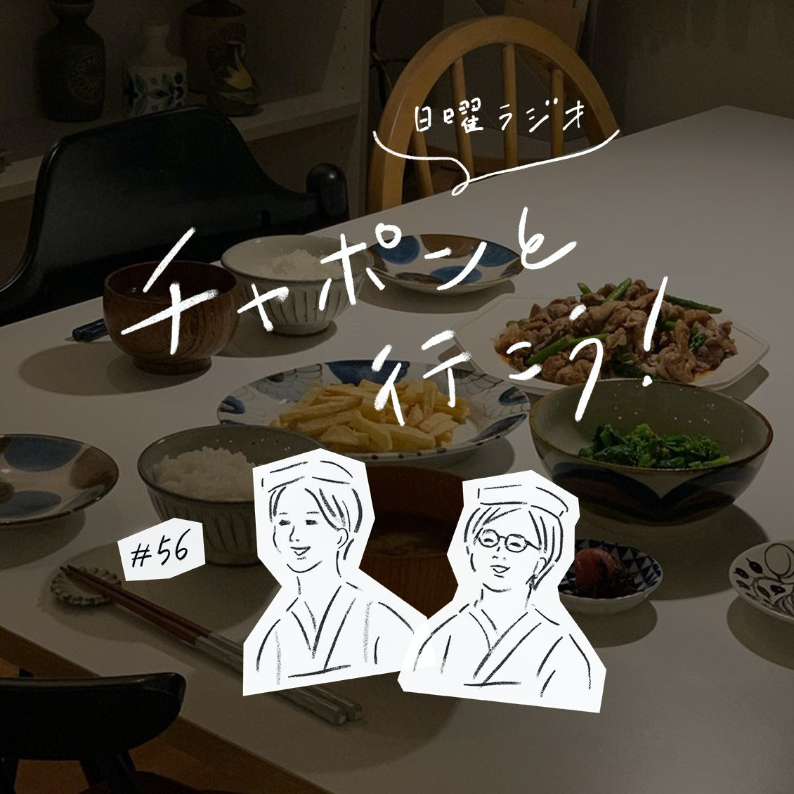 【日曜ラジオ|チャポンと行こう!】第56夜:これがあれば大丈夫!我が家の「リピ買い食材」は?