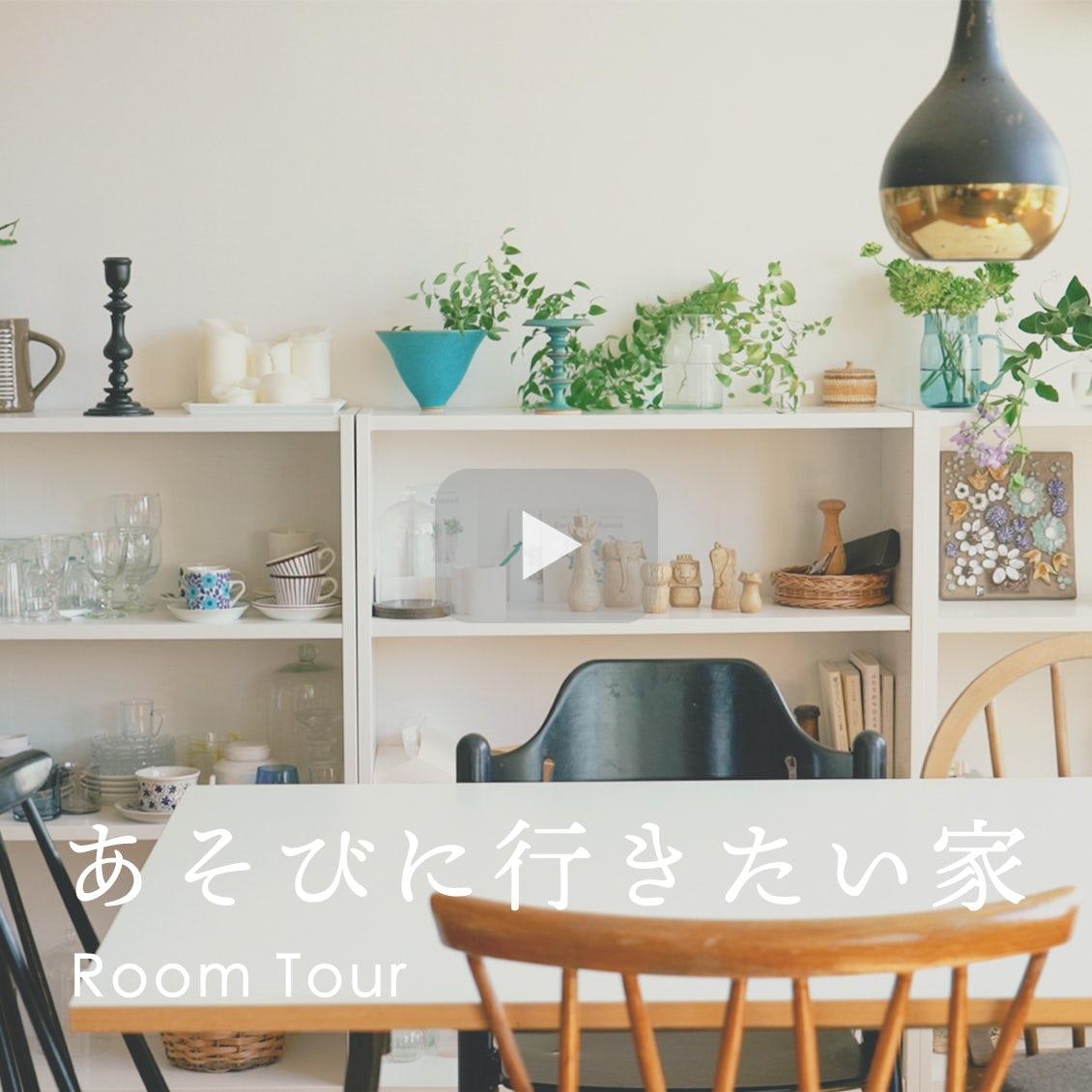 【あそびに行きたい家】「青葉家のテーブル」の舞台になった店長・佐藤宅、インテリアの今の姿は?<ダイニング編>
