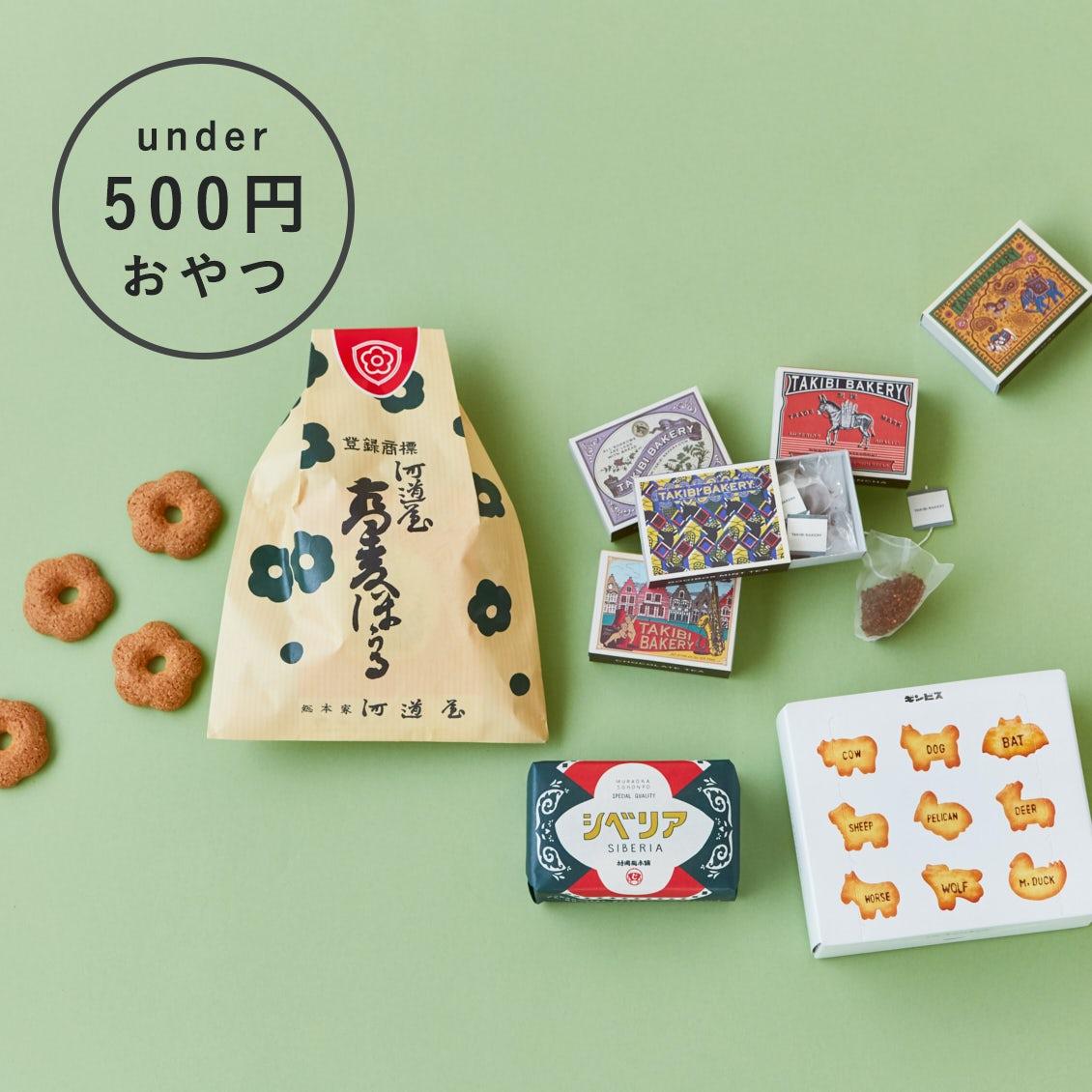 【ときめく手みやげ】続・アンダー500円おやつ。気持ちなごむ、レトロなお菓子