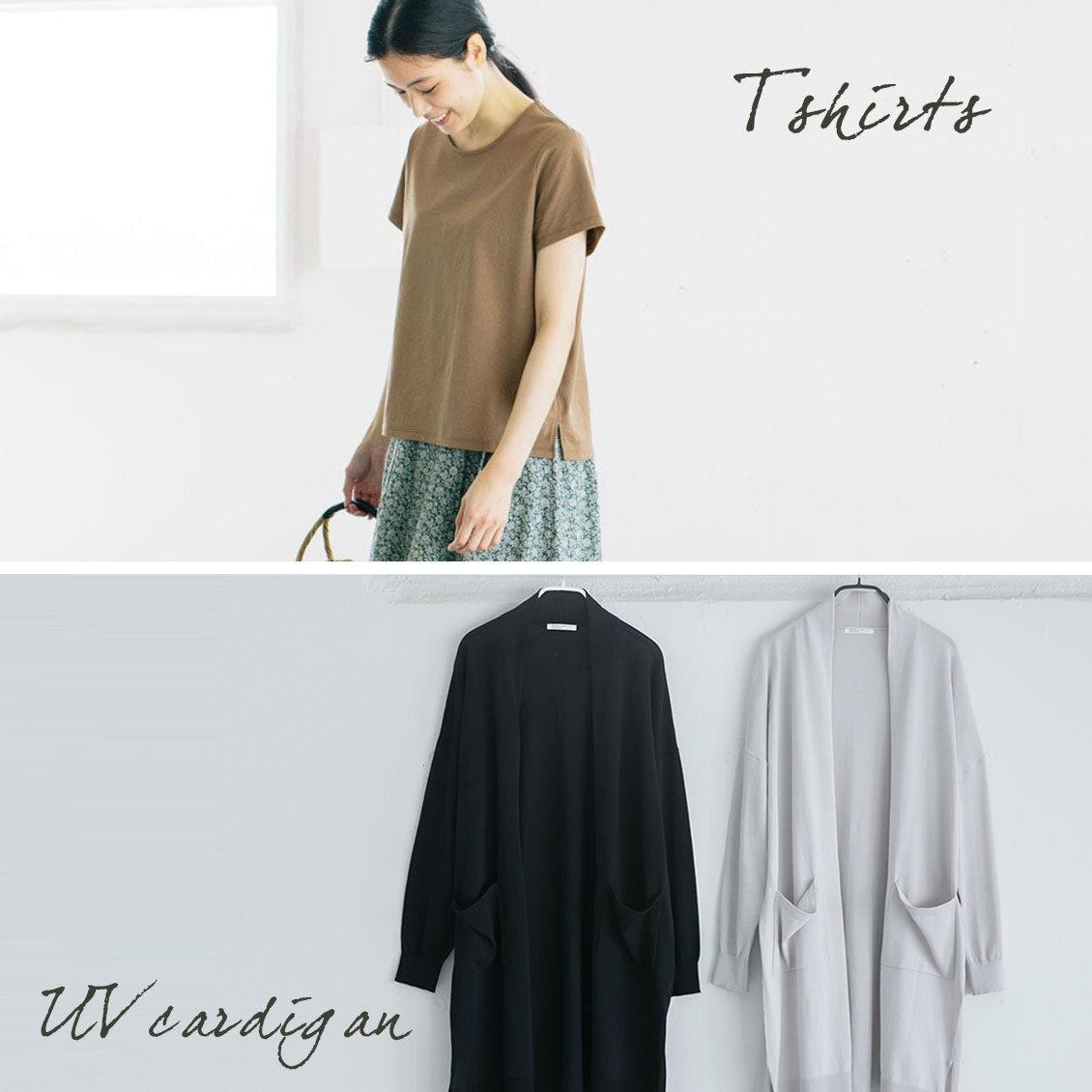【新商品&再入荷】大人気だった「大人のTシャツ」に新色ブラウンが登場!頼れる「UVカーデ」も同時再入荷です。