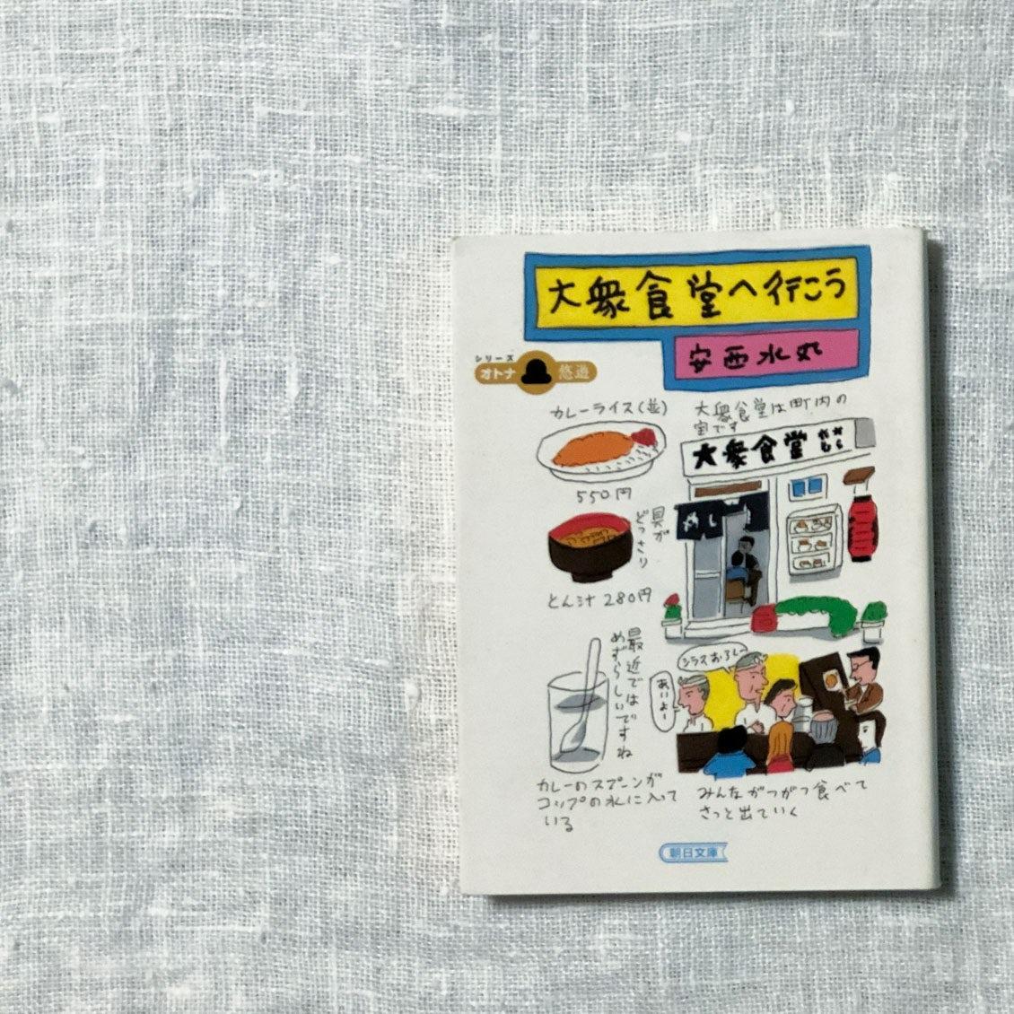 【わたしと本棚】読書家ではないわたしが、自分のペースで楽しめる本(雑貨店「hal」後藤由紀子さん)