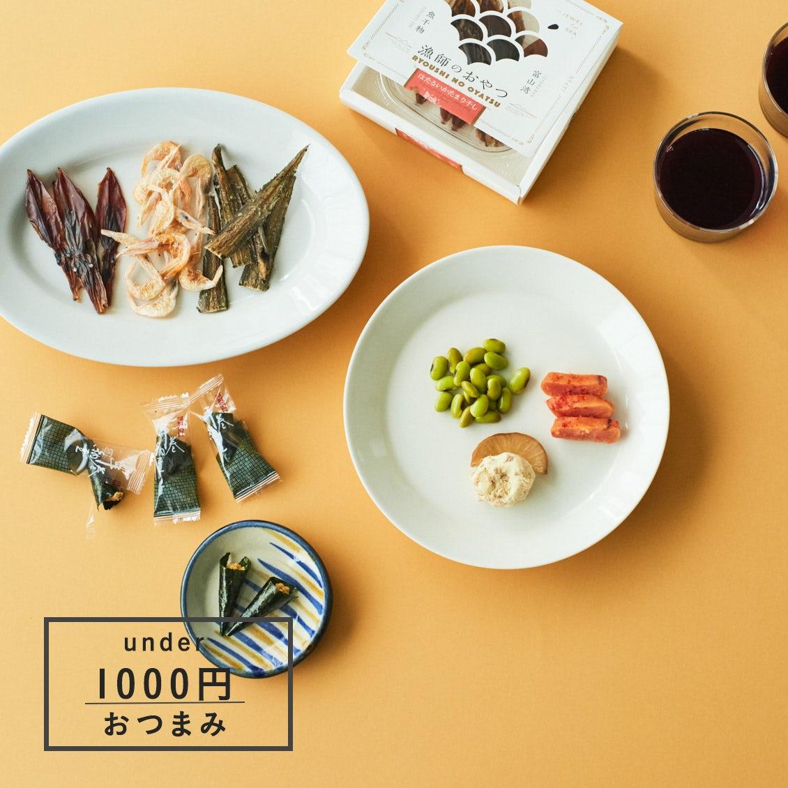 【ときめく手みやげ】開けたらすぐ食べられる、ユニークで美味しいおつまみ3選。
