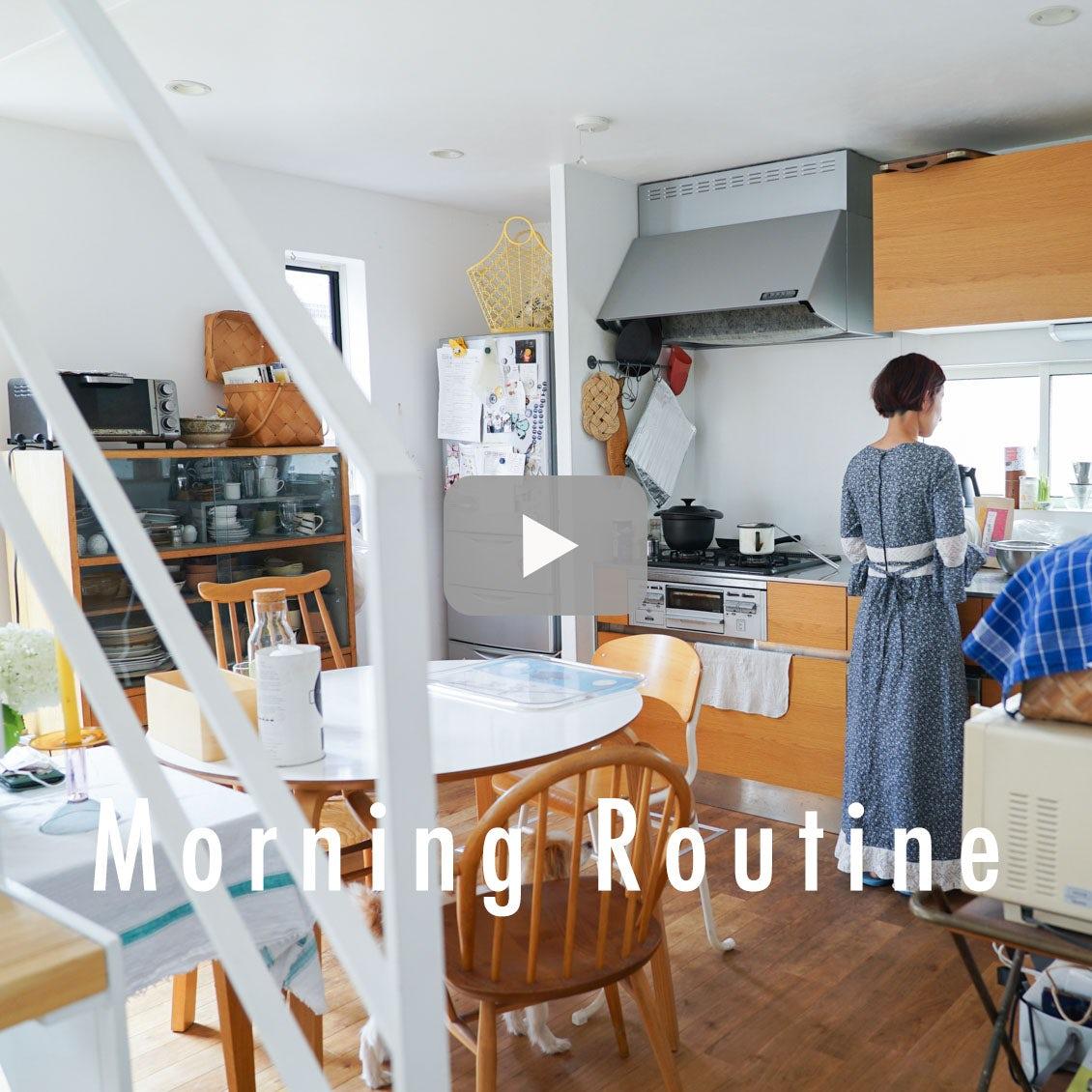 【わたしの朝習慣】家事は暮らすことだから。「家族みんなで」をモットーに過ごす朝