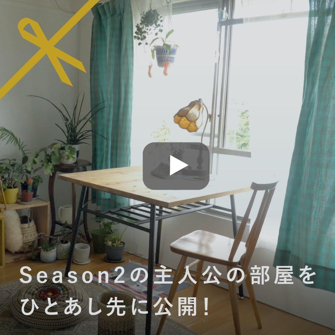 【お知らせ】『ひとりごとエプロン』主人公のルームツアー動画公開。クラウドファンディング、引き続き募集中!