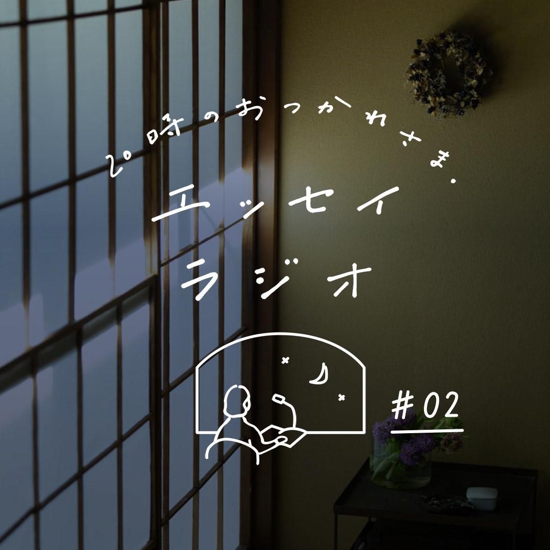 【エッセイラジオ】第2夜:一田憲子さんのエッセイ「答えが見えなくても、歩き出せる」(読み手:スタッフ青木)