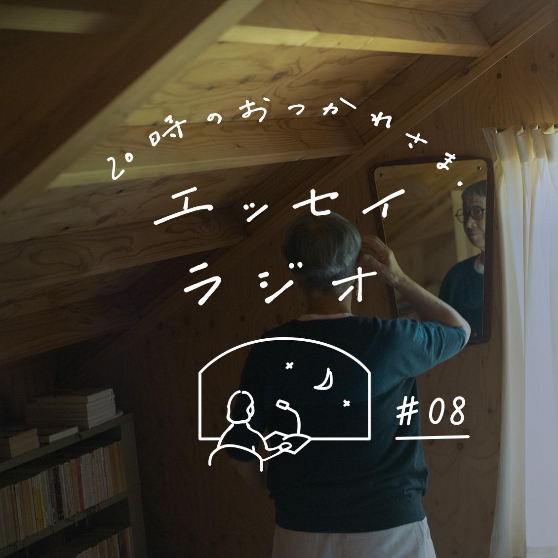 【エッセイラジオ】第8夜:徳田 民子さんのエッセイ「今はグレイヘア」(読み手:スタッフ齋藤)