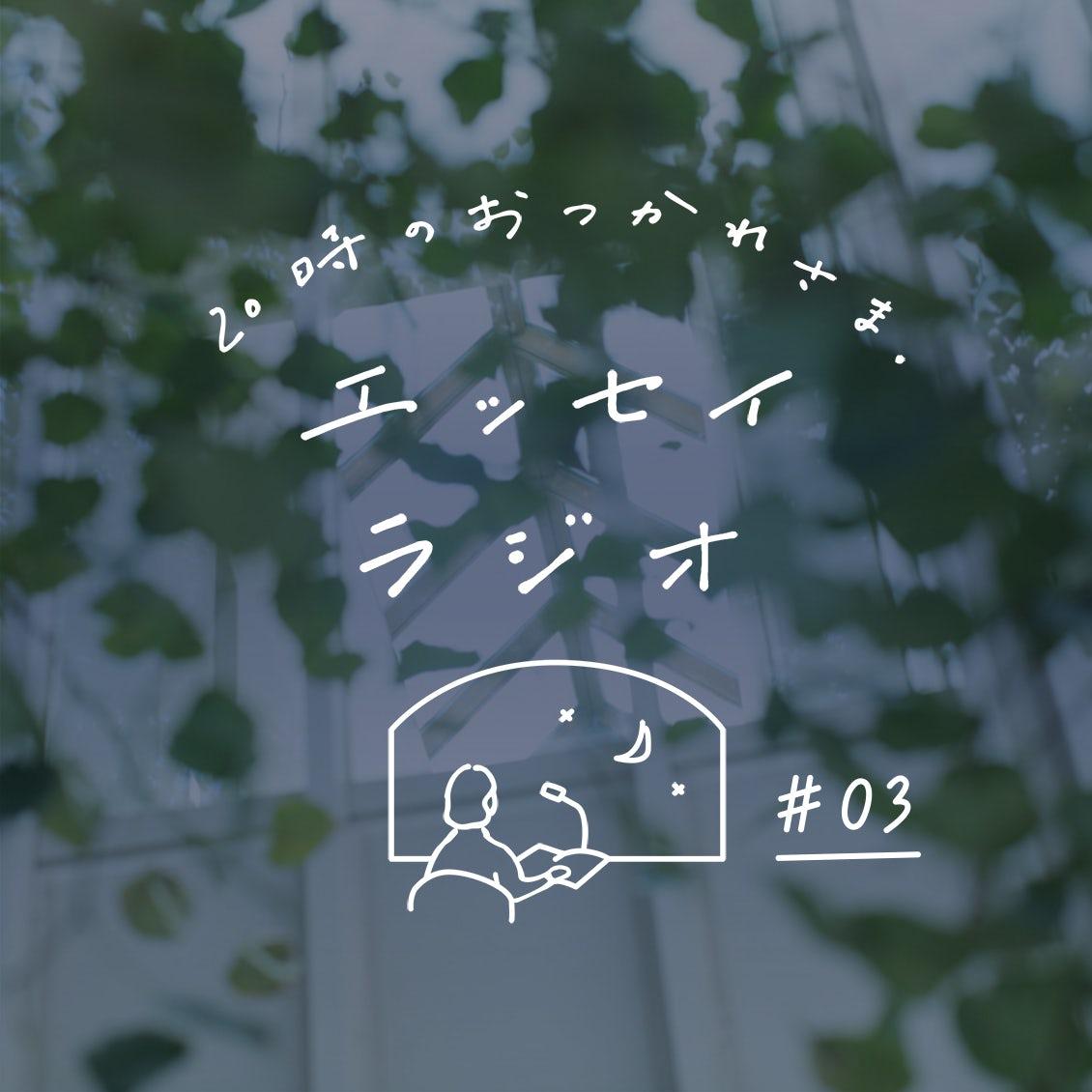 【エッセイラジオ】第3夜:引田かおりさんのエッセイ「むかしむかし」(読み手:スタッフ寿山)