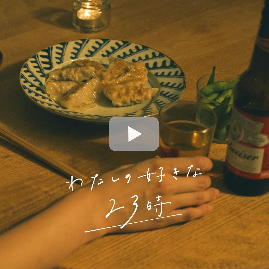 【わたしの好きな時間】待望の夜のお楽しみといえば……。夏は、餃子とビールとホームシアターで決まり!