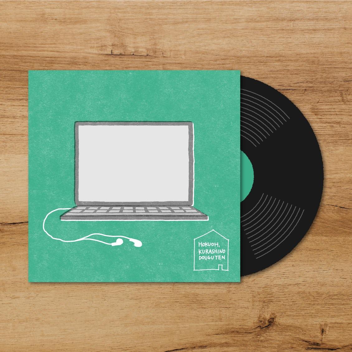 【日常に音楽を】新しいプレイリスト「仕事と、音楽と。」を追加しました!