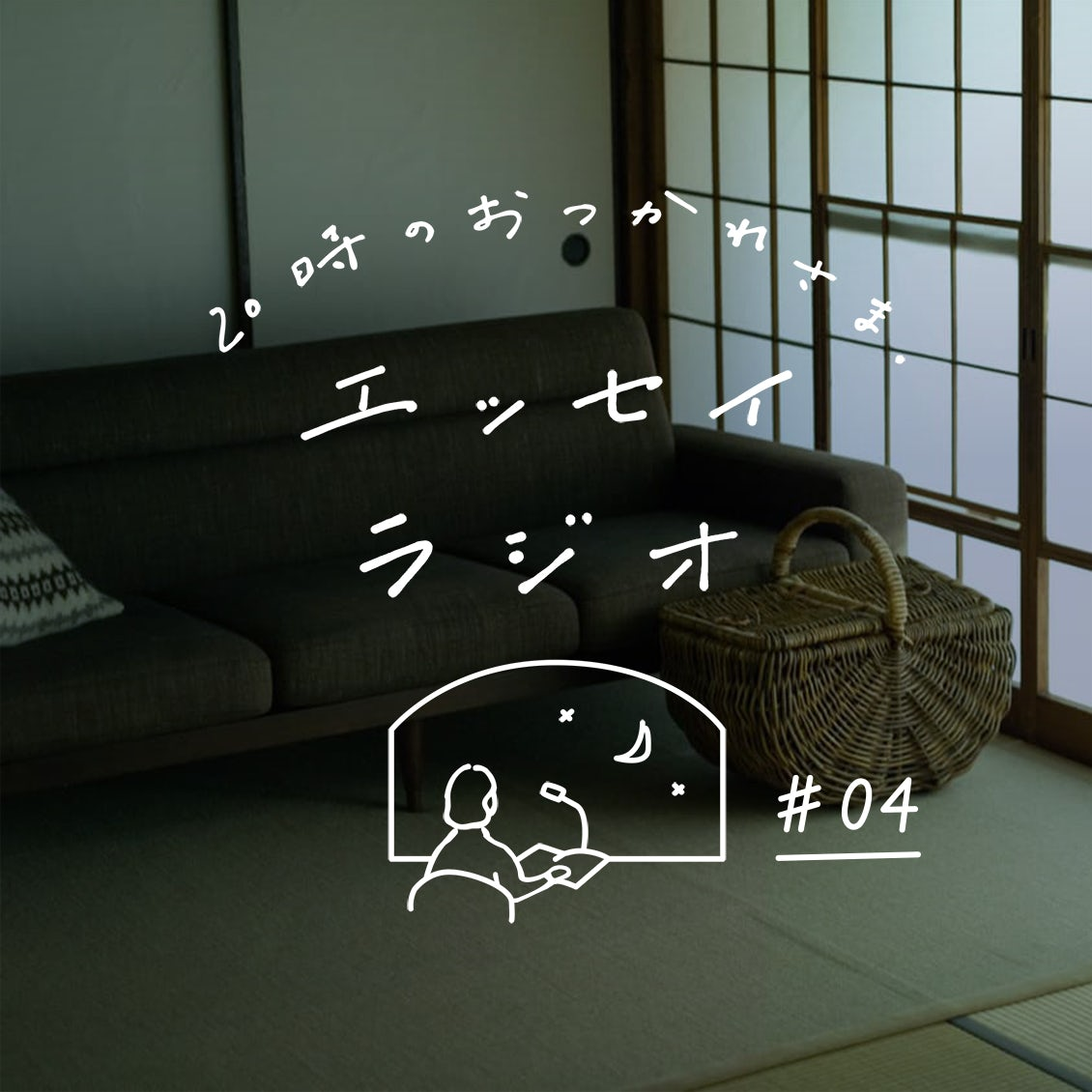 【エッセイラジオ】第4夜:一田憲子さんのエッセイ「おしゃれな部屋がいいわけじゃない」(読み手:スタッフ青木)