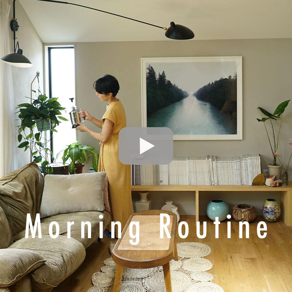 【わたしの朝習慣】植物のお手入れと掃除でスイッチオン。朝早い夫との時間差をうまく使った家族で囲む朝食じかん。