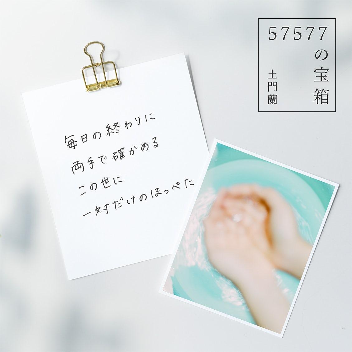 【57577の宝箱】毎日の終わりに両手で確かめる この世に一対だけのほっぺた