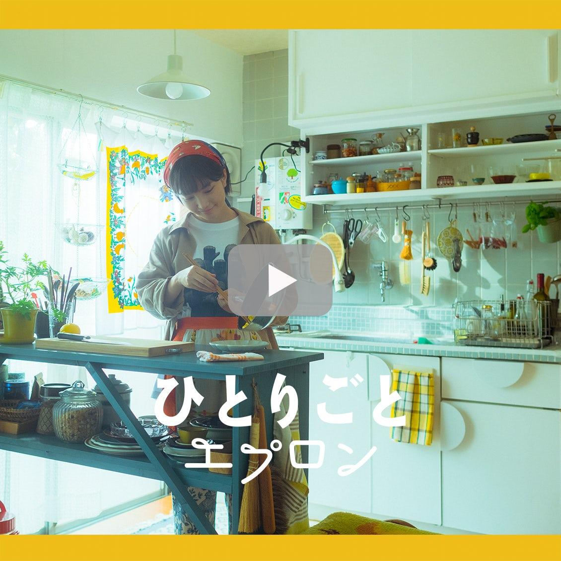 【ドラマ最新話】『ひとりごとエプロン』第7話は掃除の合間にパパッとつくるお昼ごはん
