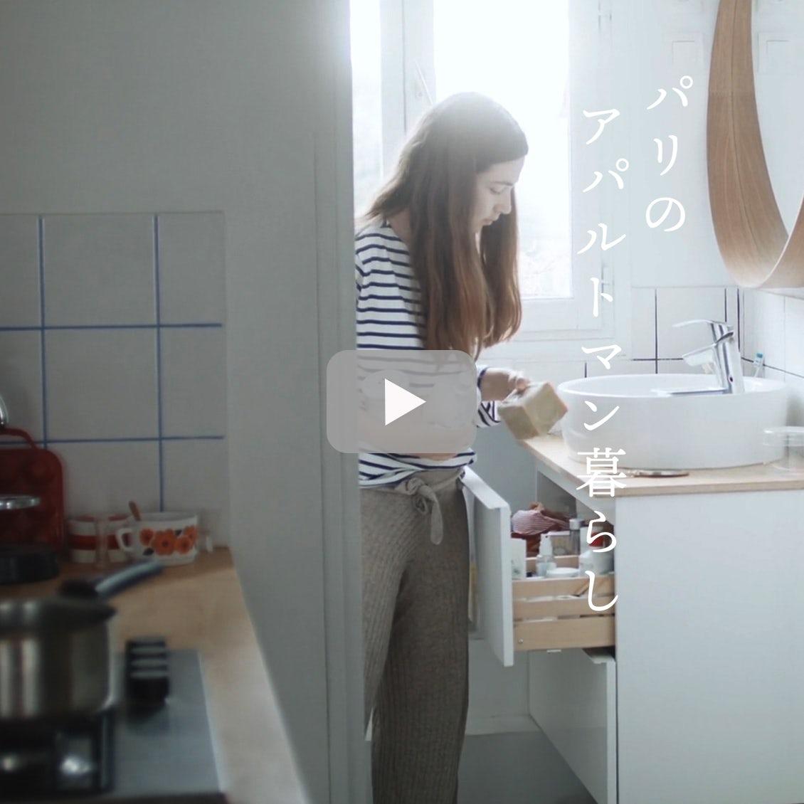 【パリのアパルトマン暮らし】クロエさんの洗濯事情と家ごもりお絵かき会