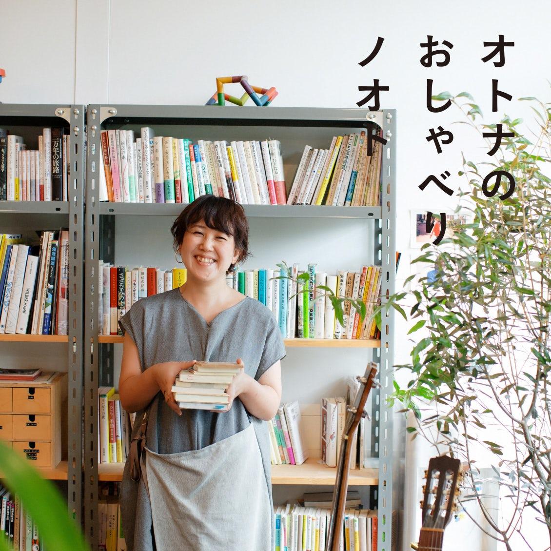 【おしゃべりノオト最新号】特集「今、読みたい本」